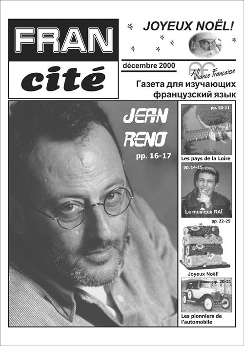 Fran Cité, №1, décembre 2000