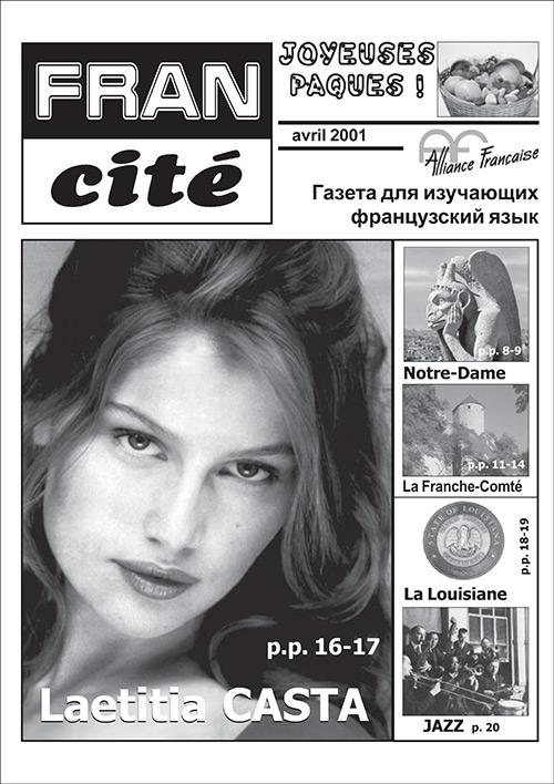 Fran Cité, №4, avril 2001