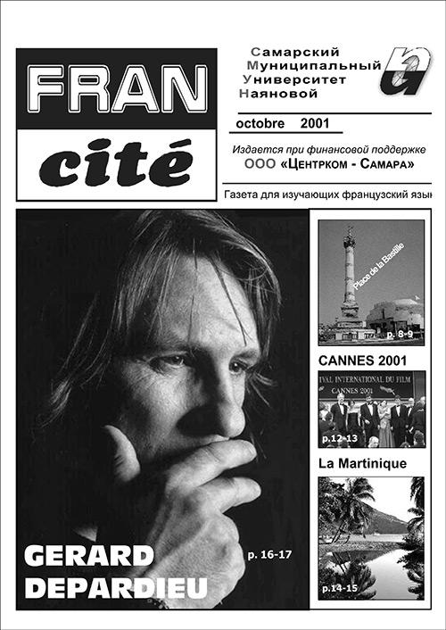 Fran Cité, №5, octobre 2001