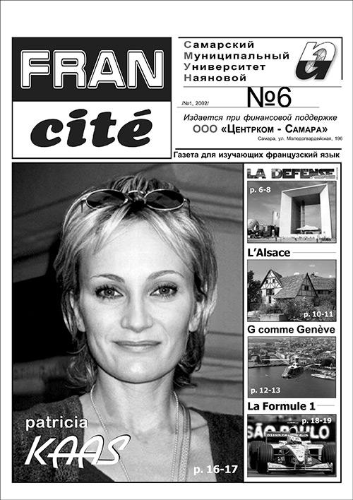 Fran Cité, №6, mars 2002
