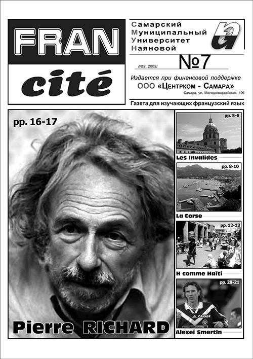 Fran Cité, №7, juillet 2002