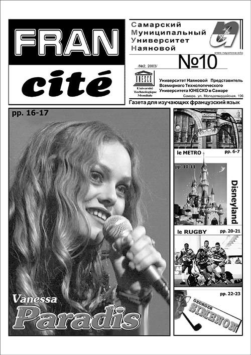 Fran Cité, №10, juin 2003