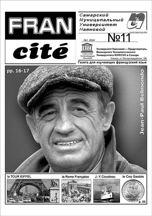 Fran Cité, №11, janvier 2004