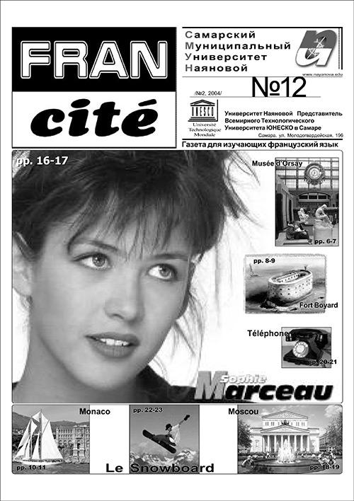 Fran Cité, №12, mars 2004