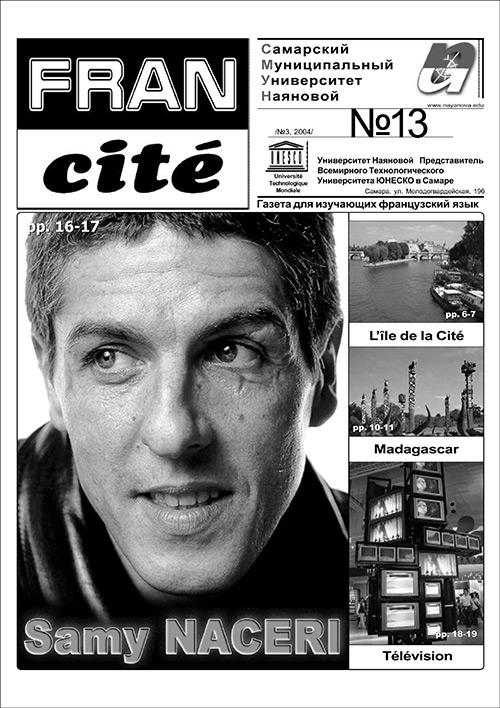 Fran Cité, №13, mai 2004