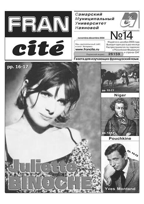 Fran Cité, №14, novembre-décembre 2004