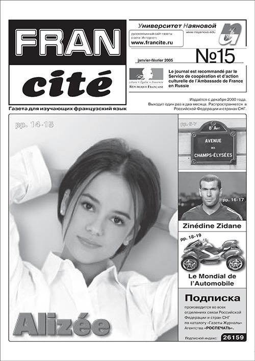 Fran Cité, №15, janvier-février 2005