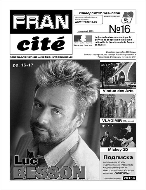 Fran Cité, №16, mars-avril, 2005