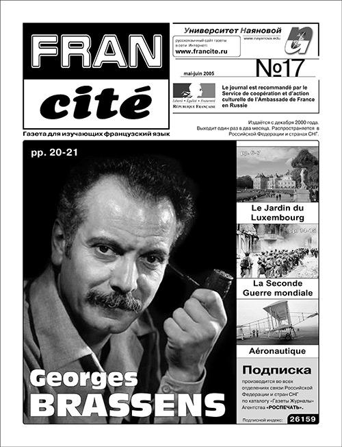 Fran Cité, №17, mai-juin 2005