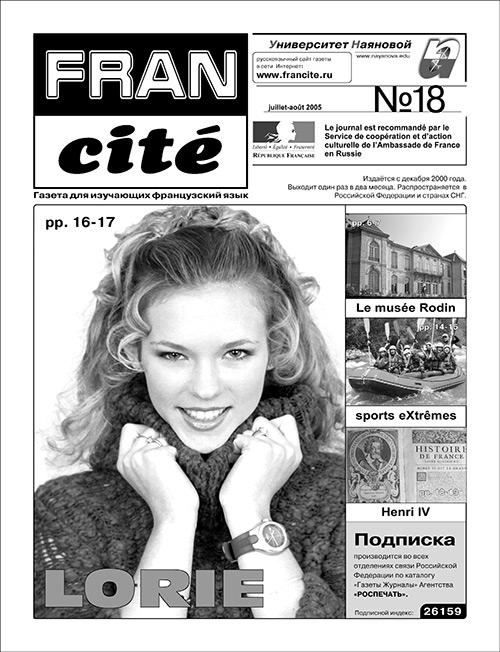 Fran Cité, №18, juillet-août 2005
