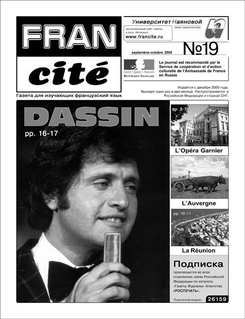 Fran Cité, №19, septembre 2005