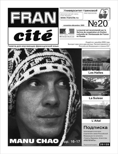 Fran Cité, №20, novembre-décembre 2005