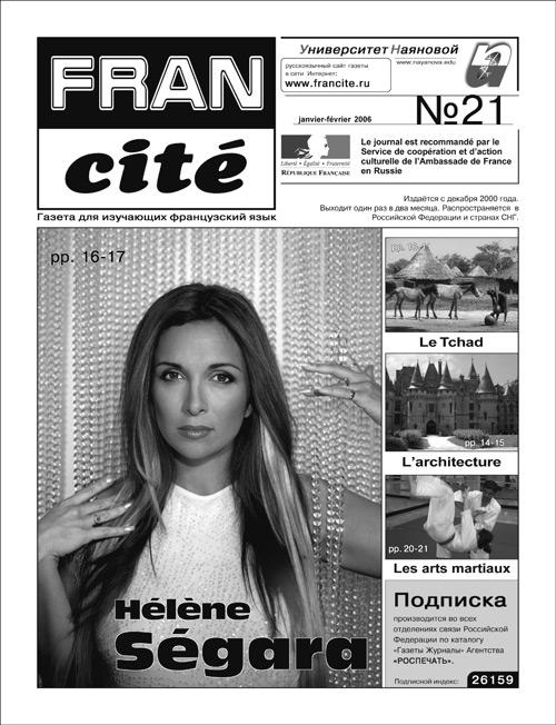 Fran Cité, №21, janvier-février 2006