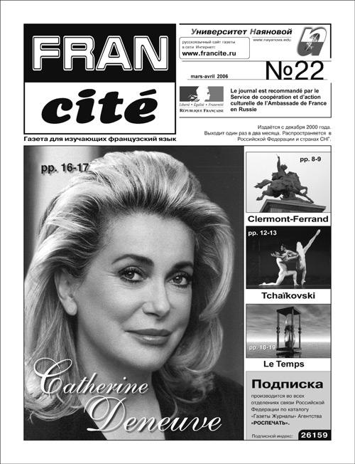 Fran Cité, №22, mars-avril 2006