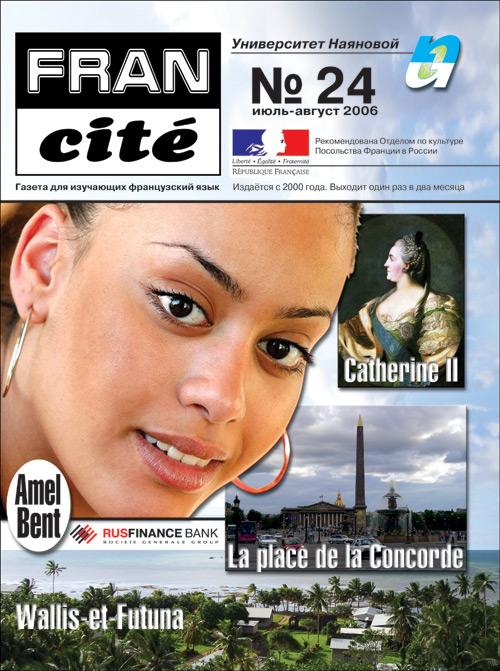 Fran Cité, №24, juillet-août 2006