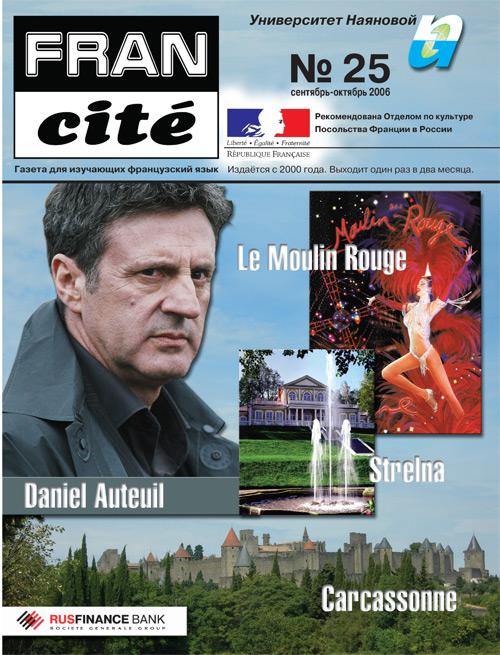 Fran Cité, №25, septembre-octobre 2006