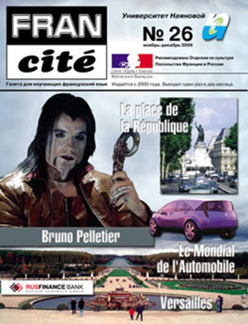 Fran Cité, №26, novembre-décembre, 2006