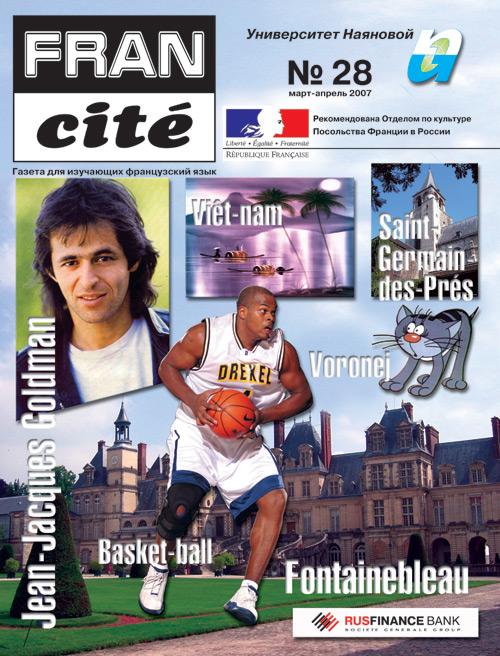 Fran Cité, №28, mars-avril 2007