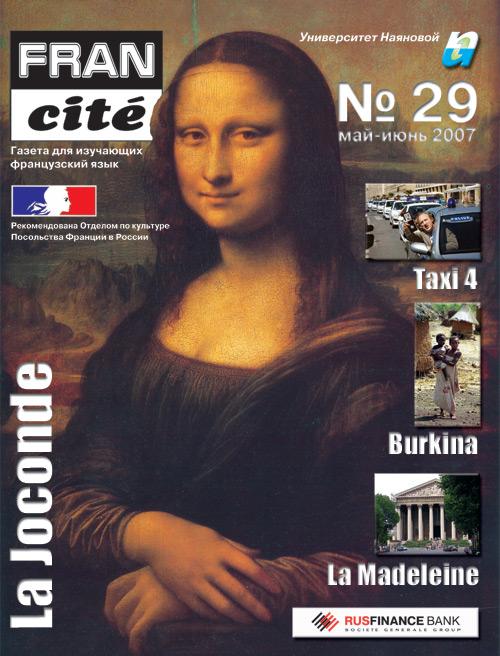 Fran Cité, №29, mai-juin 2007