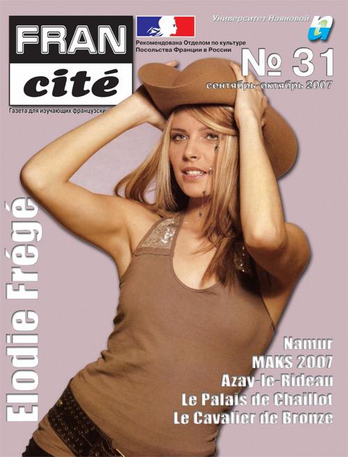 Fran Cité, №31, septembre-octobre, 2007