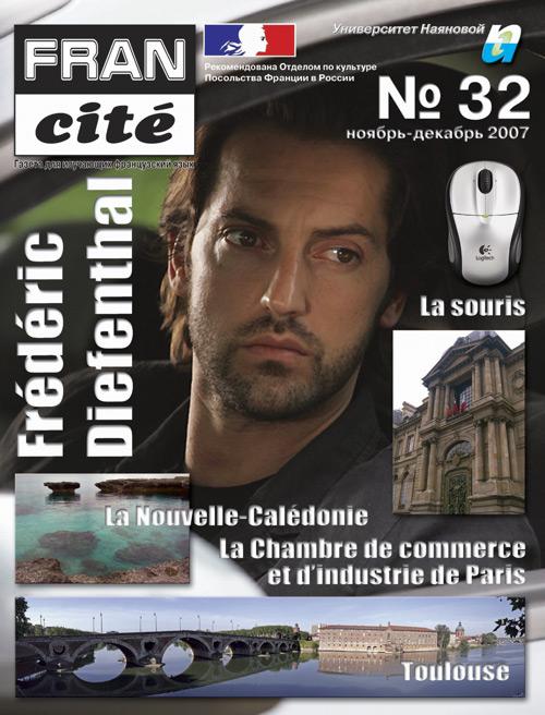 Fran Cité, №32, novembre-décembre, 2007