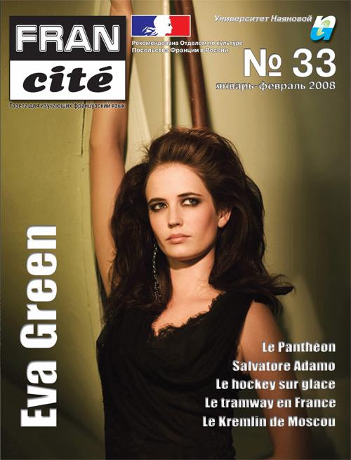 Fran Cité, №33, janvier-février, 2008