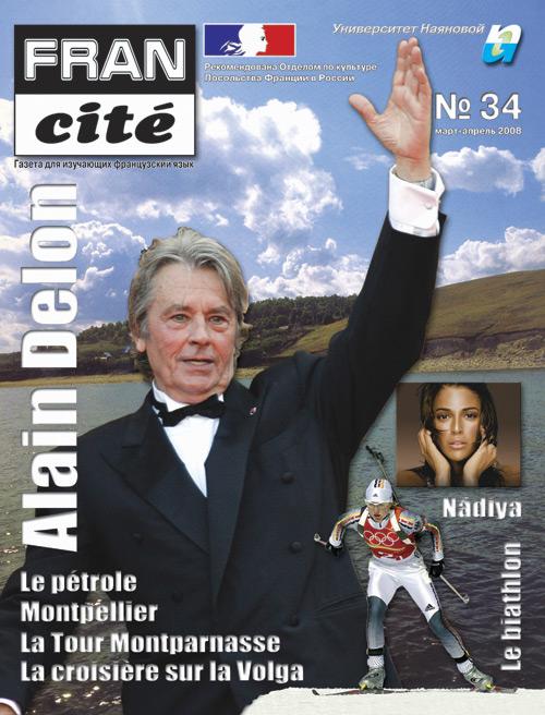 Fran Cité, №34, mars-avril 2008