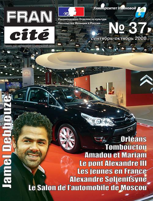 Fran Cité, №37, septembre-octobre 2008