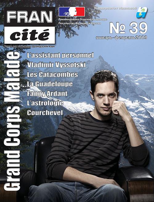 Fran Cité, №39, janvier-février 2009
