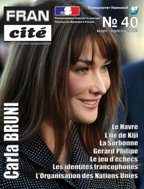Fran Cité, №40, mars-avril 2009