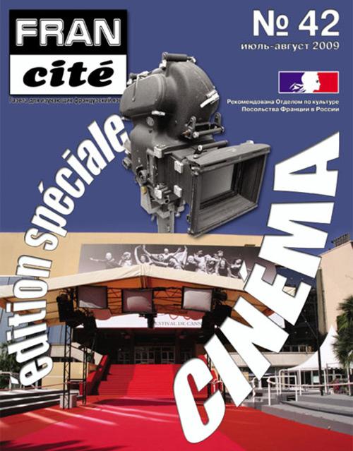 Fran Cité, №42, juillet-août 2009