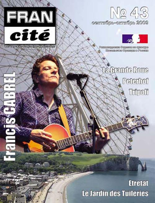 Fran Cité, №43, septembre-octobre 2009