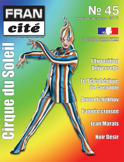Fran Cité, №45, janvier-février 2010
