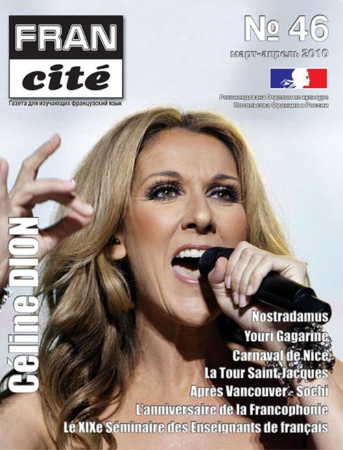 Fran Cité, №46, mars-avril 2010