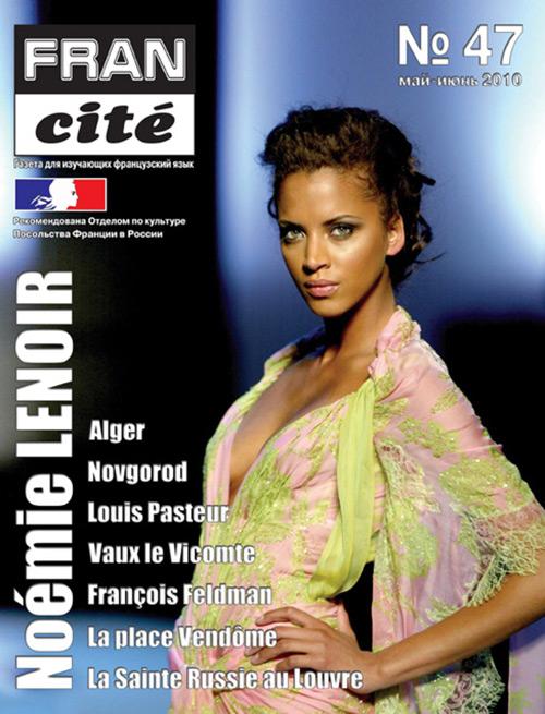 Fran Cité, №47, mai-juin 2010
