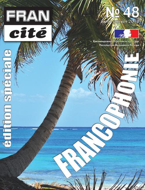 Fran Cité, №48, juillet-août 2010