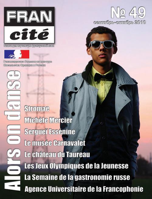 Fran Cité, №49, septembre-octobre 2010
