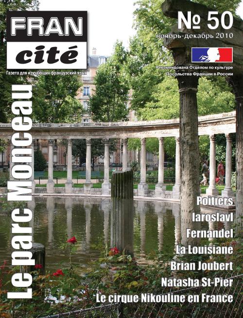 Fran Cité, №50, novembre-décembre 2010