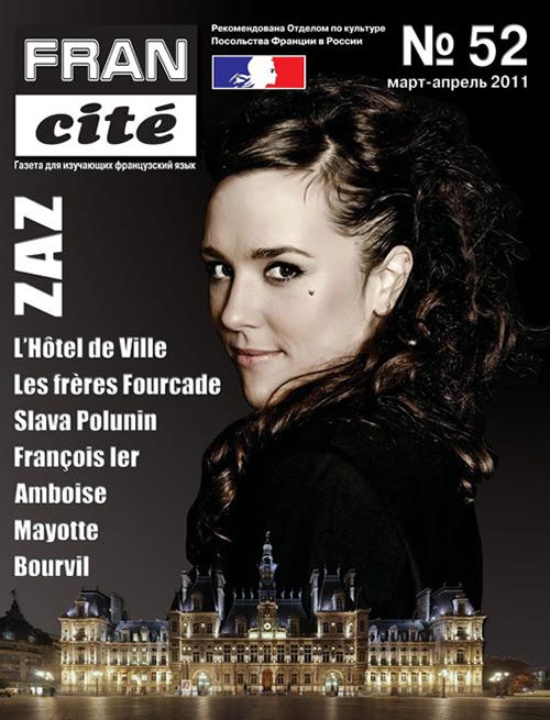 Fran Cité, №52, mars-avril 2011