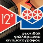 Le festival du film francophone de Grèce