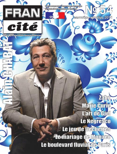 Fran Cité, №54, septembre-octobre 2011