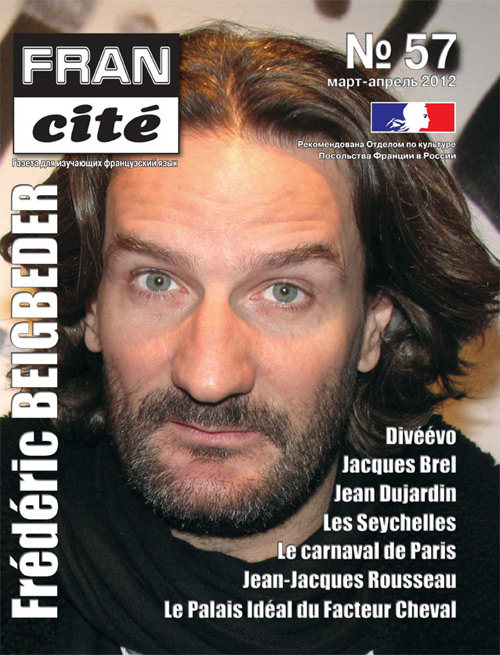 Fran Cité, №57, mars-avril 2012