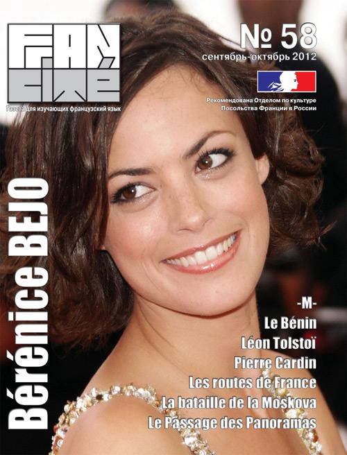Fran Cité, №58, septembre-octobre 2012