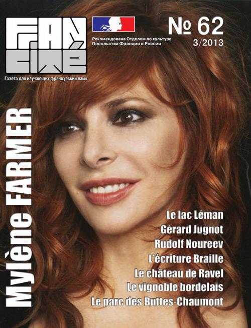 Fran Cité, №62, 3/2013