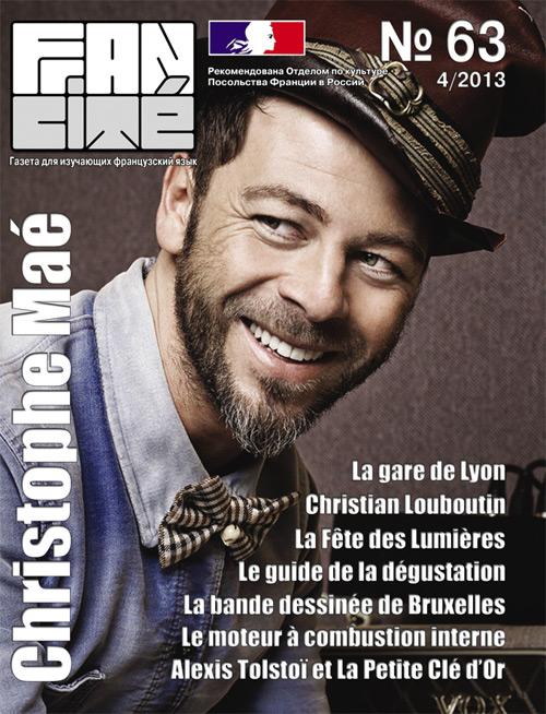 Fran Cité, №63, 4/2013