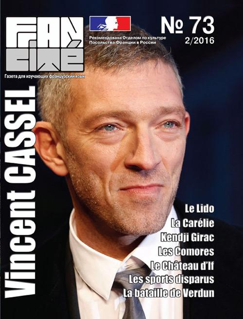Fran Cité, №73, 2/2016