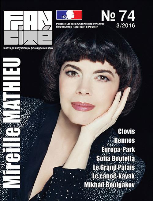 Fran Cité, №74, 3/2016