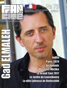 Fran Cité, №79, 4/2017