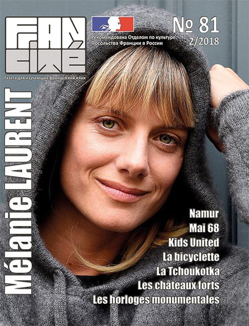 Fran Cité, №81, 2/2018