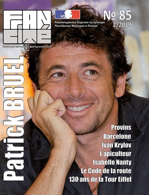Fran Cité, №85, 2/2019